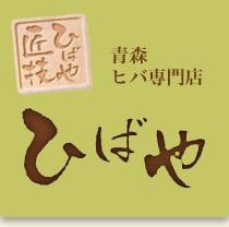 青森ヒバ 専門店
